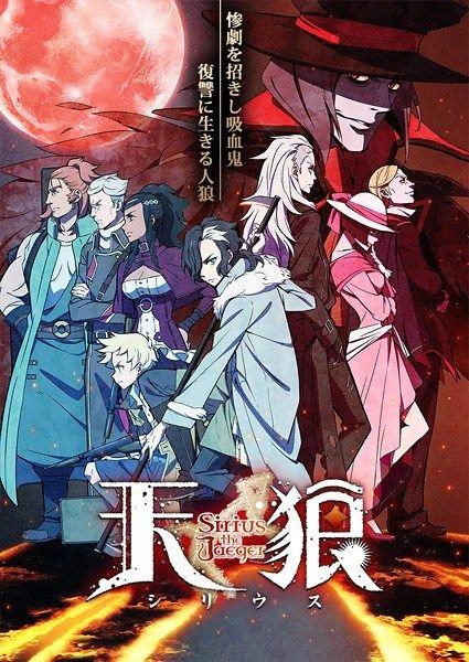 Tenrou Sirius The Jaeger Vol 1 12 End Very Buy Sirius Anime