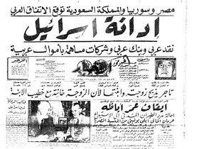 بنات أفكاري جرائد مصرية قديمة ترجع لعهد الملك فاروق الله يرحمه ومفاجآت Blog Blog Posts History