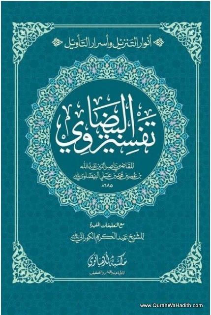 Tafseer E Bezawi Maktaba Ludhianvi 2 Color تفسير البيضاوي مکتبہ لدھیانوی Free Ebooks Download Books Free Books Download Free Books