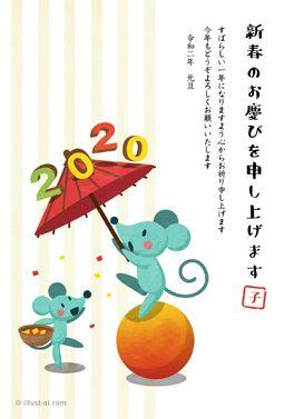 年賀状 子年】傘回しをするネズミの親子のイラスト , 年賀状