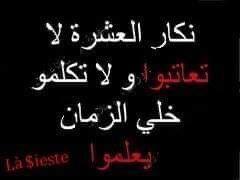 Pin By بنت محمد On اقتباسات Life Quotes Quotes Neon Signs