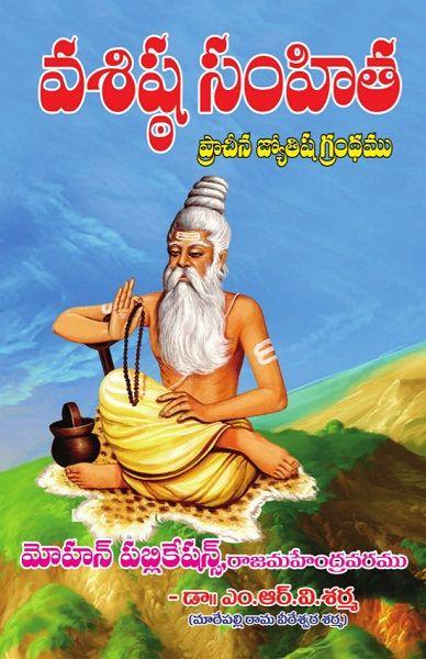 వశ ష ఠ స హ త Vasista Samhita Granthanidhi Mohanpublications Bhaktipustakalu Devotional Books Tantra Astrology Numerology