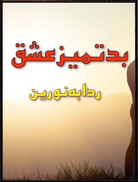 Badtameez Ishq Romantic novel By Radaba Noureen List Of Romantic Novels, Free Romance Novels, Famous Novels, Best Novels, Novels To Read Online, Phone Wallpaper Quotes, Quotes From Novels, Urdu Words, Urdu Novels