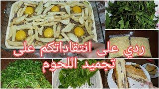 تجهيزات رمضان 2020 الطريقة الصحيحة لتجميد المعدنوس و تجفيف النعناع بالميكرويف خبزة محشية Vegetables Chicken Goodies