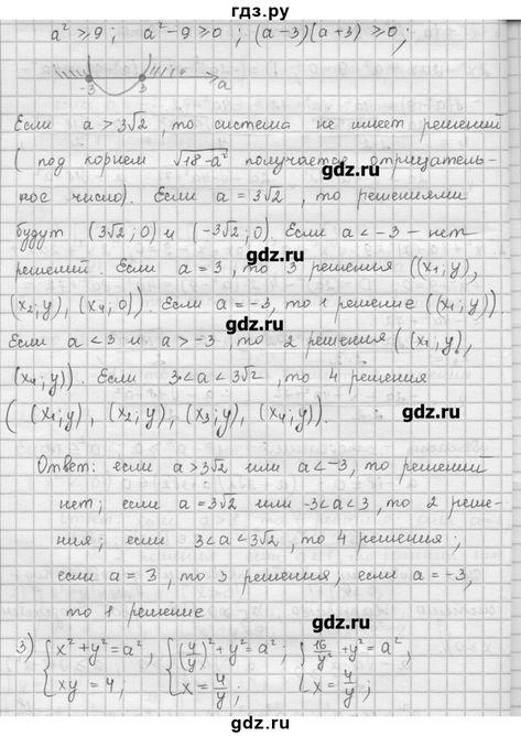 Готовые домашние онлайн задания по информатике класс