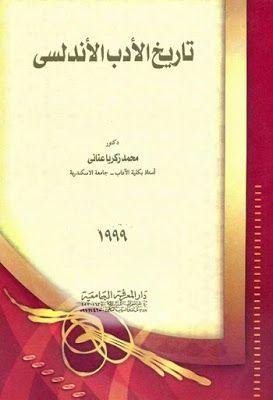 تاريخ الأدب الأندلسى محمد عنانى Pdf Place Card Holders My Books Cards