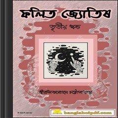 bengali astrology books online