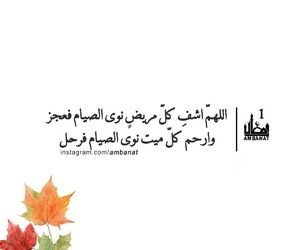 76 Images About Ramadan رمضان On We Heart It See More About Ambanat ر م ض ان And د ع اء Ramadan Quotes Ramadan Quotes