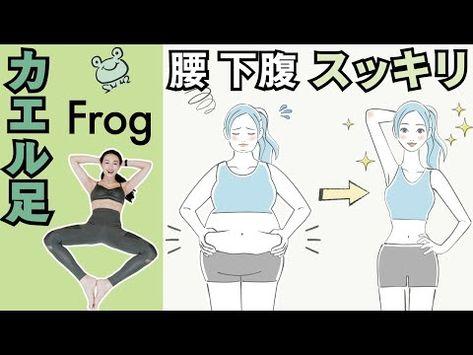 【カエル足なら10回】🐸下腹腰肉が激落ちする方法