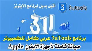 شغف الخدمية تنزيل برنامج 3utools اخر اصدار عربي Technology Iphone