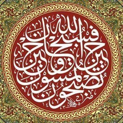 فسبحان الله حين تمسون وحين تصبحون الروم 17 Arabic Calligraphy Art Islamic Calligraphy Calligraphy Art