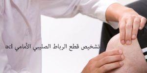 تشخيص تمزق الرباط الصليبي الامامي للركبة Acl Tear Acl Tears