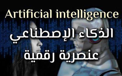 هل تقنية الذكاء الإصطناعيartificial Intelligenceتعتبر عنصرية تخيل أنك تريد الدخول لمول معين من أجل التسوق وهذا المول مؤمن ر Artificial Intelligence Blog Posts