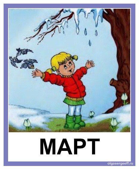 Картинки про март месяц для детей
