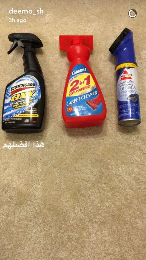 اللي عاليسار من لولو هايبر ماركت ب٢٢ منظف للسجاد يبخ ويترك ٥ دقائق ثم يفرك افضل من ال٢ اللي جنبه Cleaning Carbona Spray Bottle