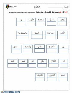 التطوع 2 Language Arabic Grade Level Year 8 School Subject Arabic Language Main Content Work Sheet Other Con Language Worksheets Arabic Language Worksheets