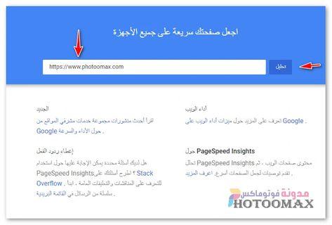 كيفية التحقق من سرعة تحميل مدونة بلوجر بسهولة ودقة Pagespeed Blog Insight