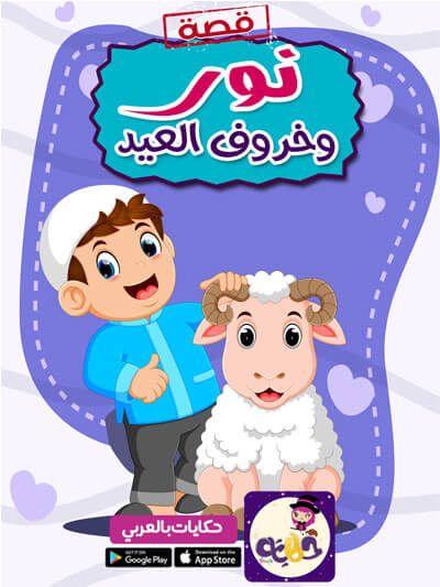 قصة عن التوحيد للاطفال قصة نور وخروف العيد تطبيق حكايات بالعربي Arabic Kids Stories For Kids Vault Boy