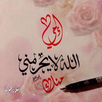 صور عن الام 2021 اجمل الصور عن الام Islamic Art Calligraphy Creative Embroidery Mothers Day Crafts