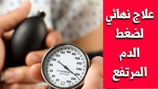 علاج ضغط الدم المرتفع علاج نهائي Cooking Timer Timer Blog Posts