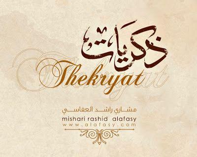 مدونة محبي الشيخ العفاسي نغمات أناشيد ألبوم ذكريات Mp3 Arabic Calligraphy Ringtones