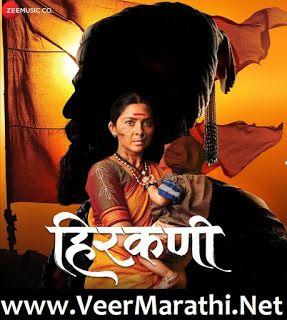 Hirkani 2019 Marathi Movie Mp3 Songs Download Mp3 Song Download Mp3 Song Movies