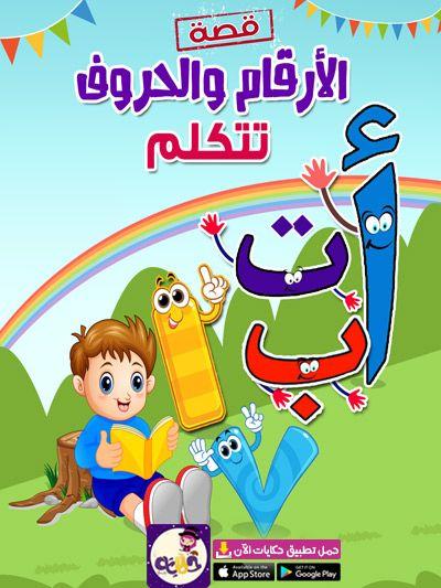 أجمل رسومات عن اللغة العربية صور اليوم العالمي للغة العربية بالعربي نتعلم Kindergarten Math Activities Kindergarten Math Math Activities