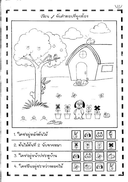 แบบทดสอบ แบบฝ กห ด Anugan Ex Book4 คณ ตศาสตร ช นอน บาล ก จกรรมเสร มท กษะเร ยนร เด กอ อน แบบฝ กห ดสำหร บเด กก อนว ยเร ยน