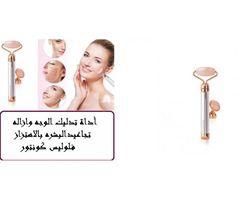 أداة تدليك الوجه بالاهتزاز فلوليس كونتور تعمل بالبطارية Beauty Cosmetics Health Beauty Beauty
