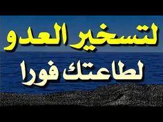 لتسخير العدو فى الحال وقهره لطاعتك فورا وكف أذاه عنه سريعة مجربة Youtube Islamic Love Quotes Duaa Islam Islam Hadith