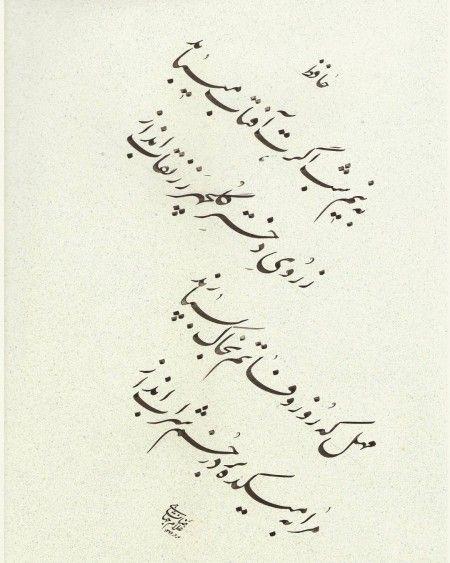 شعر حافظ شعر عاشقانه از حافظ شعر کوتاه و عاشقانه حافظ مشهورترین اشعار حافظ Mother Art Persian Calligraphy Farsi Calligraphy