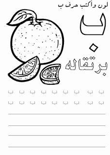 وثائق المعل م الت ونسي أوراق عمل حرف الباء Learning Arabic Arabic Alphabet Letters Learn Arabic Alphabet