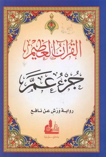 حفظ قرآن كريم للاطفال مع رسوم كرتونيه مشوق جزء عم كامل Arabic Calligraphy