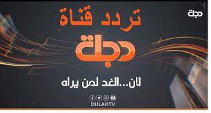 تردد قناة دجلة Dijlah Tv 2020 العراقية الفضائية الجديد تحديث يناير 2020 على قمر نايل سات Neon Signs Places To Visit Weather