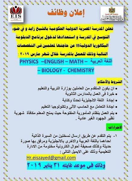 إعلان وظائف وزارة التربية والتعليم وحاجتها إلى معلمين ومعلمات في مختلف التخصصات والتقديم حتى 31 1 2019 Physics Chemistry Biology