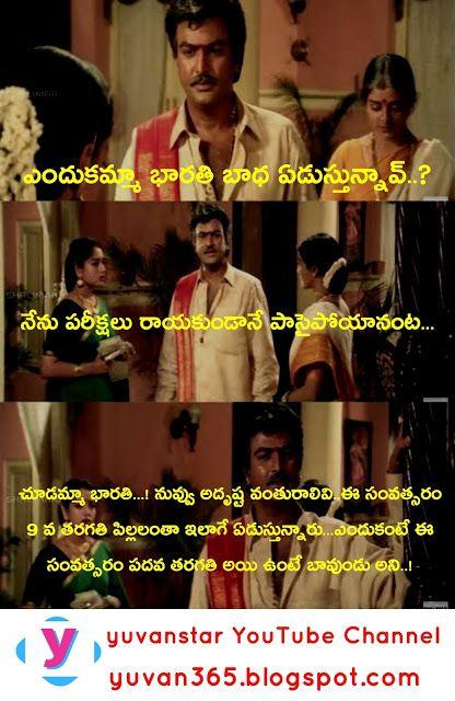 2020 Telugu Jokes Yuvan365 In 2021 Telugu Jokes Funny Meems Jokes
