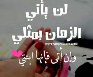 Image By Noor Abbas Words Quotes Quran Quotes Inspirational Funny Arabic Quotes