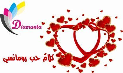 كلام حب رومانسي 2020 Calligraphy Arabic Calligraphy Art