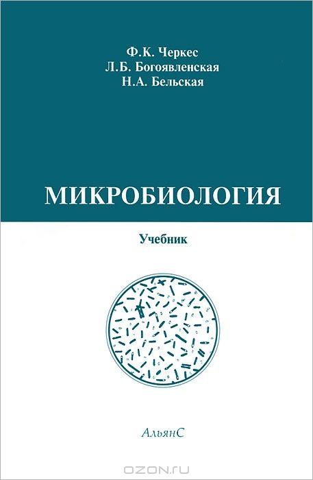 Учебник по микробиологии читать онлайн автора чиркес