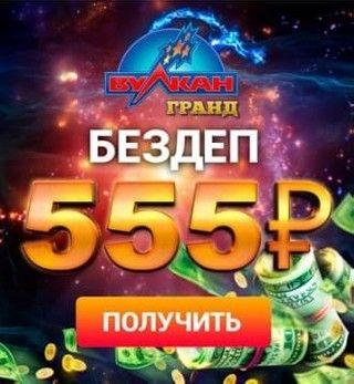 Бездепозитный бонус казино вулкан с выводом интернет казино еврогранд отзывы
