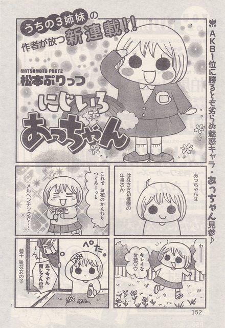 にじいろあっちゃん』松本ぷりっつ | 1 まみむめも【2019】 | 黒うさぎ ...