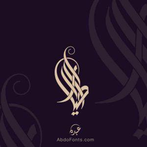 تصميم شعار اسم الطيار الخط السنبلي Abdo Fonts Calligraphy Logo Calligraphy Name Calligraphy