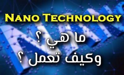 ما هي تقنية النانو وكيف يمكنها جعل المستحيل ممكنا تقنية النانو أن Nano Technology الكلمة التي نسمعها كثيرا في هذا Nanotechnology Technology Technology World