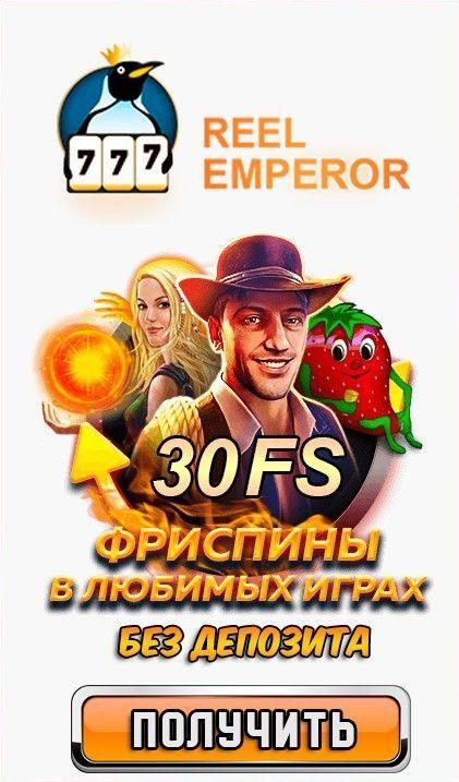 Игровые автоматы бонус без внесение депозита за регистрацию игровой автомат фонбет
