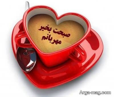 مهربانم Good Morning Romantic Good Morning Greetings Good Day Quotes