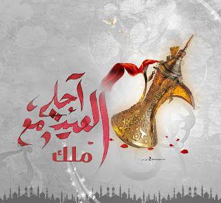 أحلى 253 صور العيد احلى مع اسمك ᐈ اطلب تصميم بطاقات تهنئة العيد بإسمك Islamic Art Calligraphy Christmas Ornaments Islamic Art