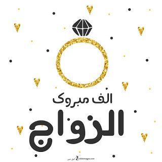 صور تهنئة بالزواج 2019 بطاقات الف مبروك الزواج Graduation Theme Muslimah Fashion Outfits Marriage