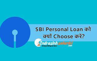 Sbi Loan Personal Loans Loan Person