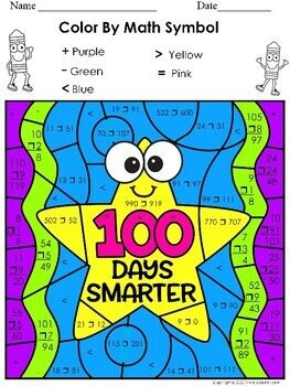 100 Days Smarter Second Grade Color By Code Using Math Symbols In 2020 Second Grade Math Math Concepts