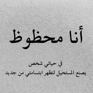 و لنا في الحلال لقاء Cool Words Positive Words Arabic Quotes